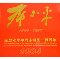 China Stamps of Deng Ziaoping Booklet  2004 - Excellent Condition - New.