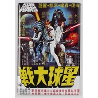 Star Wars 1977 Chinese Version Movie Poster FRIDGE MAGNET Sci Fi