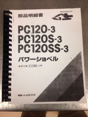 KOMATSU PC120-3 PC120S-3 PC120SS-3 Hydraulic Excavator Parts Manual Book NEW